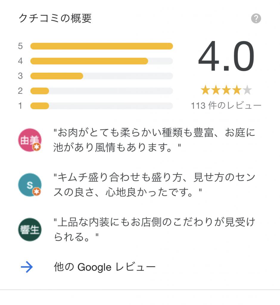 Googleマイビジネス に投稿された低評価なクチコミへの対処方法_それ以外のクチコミはリンクをクリックするか、クチコミページを開かないと表示されません。