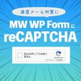 [ MW WP FORM用] WordPressのお問い合わせフォームに迷惑メール対策reCAPTCHAを設置する方法