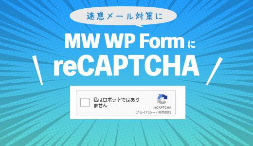 [MW WP Form用] お問い合わせフォームに迷惑メール対策を設置する方法
