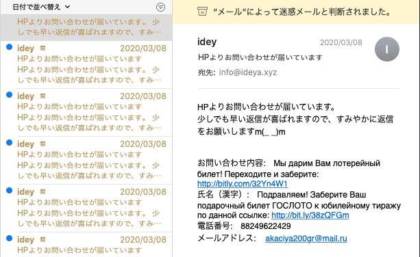 先日のことですが、 朝メールを開くと海外から大量のスパムメールがお問い合わせフォーム経由で届いていました。