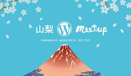 【第3回】山梨WordPress Meetupを開催します
