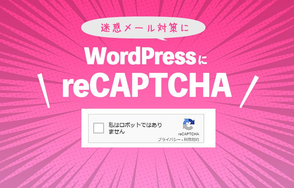 [Contact Form 7用] WordPressのお問い合わせフォームに迷惑メール対策reCAPTCHAを設置する方法