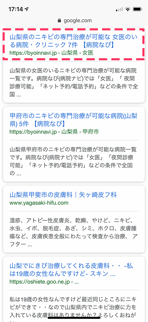 検索結果のブログタイトル文字数比較 スマートフォン