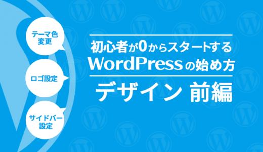 初心者のためのWordPressの始め方05 [デザイン前編]
