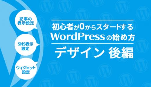 初心者のためのWordPressの始め方06 [デザイン後編]