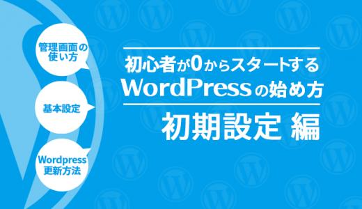 初心者のためのWordPressの始め方02 [ 初期設定編 ]