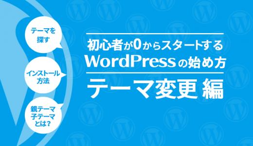 初心者のためのWordPressの始め方04 [テーマ変更編]