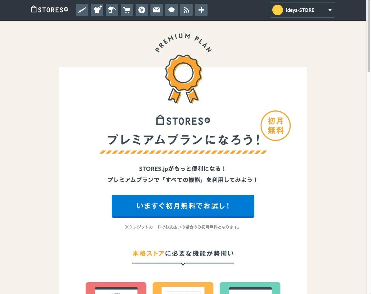store.jpのトップページ