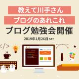 1月26日(土) 19時「教えて川手さん」ブログ勉強会を開催します