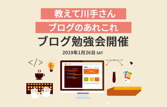 「教えて川手さん」ブログ勉強会を開催します