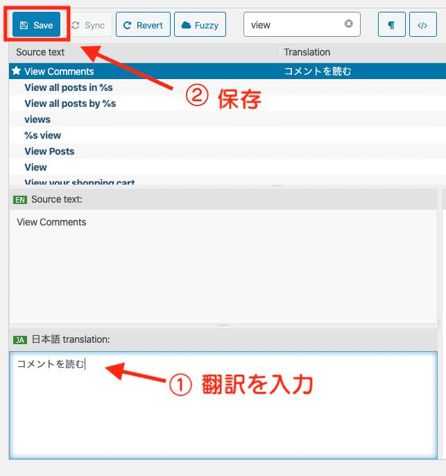 [Loco Translate]日本語translation欄に日本語訳を入力し [ Save ] で保存します。