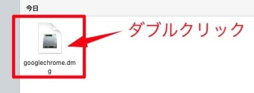 「ダウンロードフォルダ」にある「googlechrome.dmg」をダブルクリック
