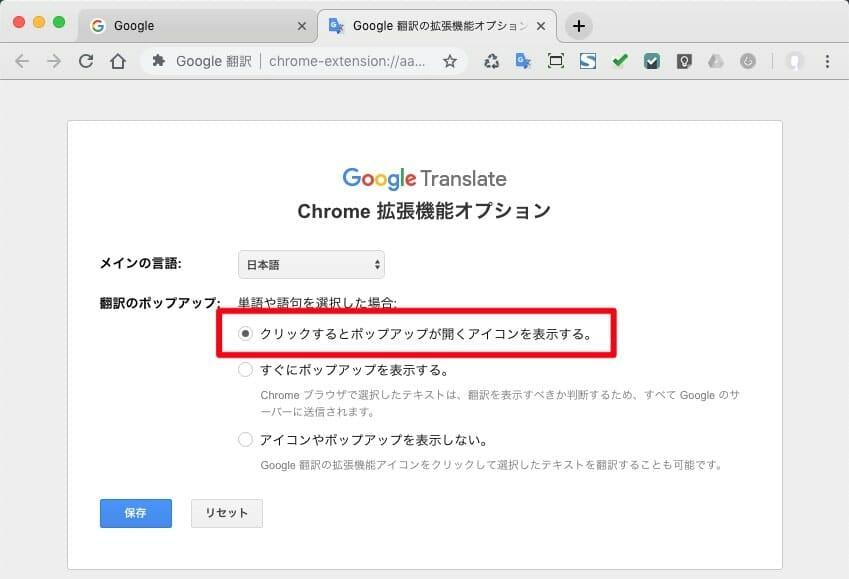 翻訳のポップアップで「クリックするとポップアップが開くアイコンを表示する」にチェックが入っていることを確認して「保存」を選択