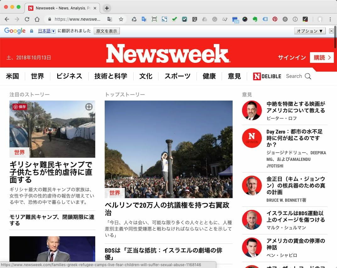 翻訳されたwebページ