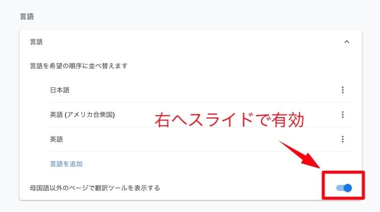 「言語」タブの中にある「母国語以外のページで翻訳ツールを表示する」を有効にします。