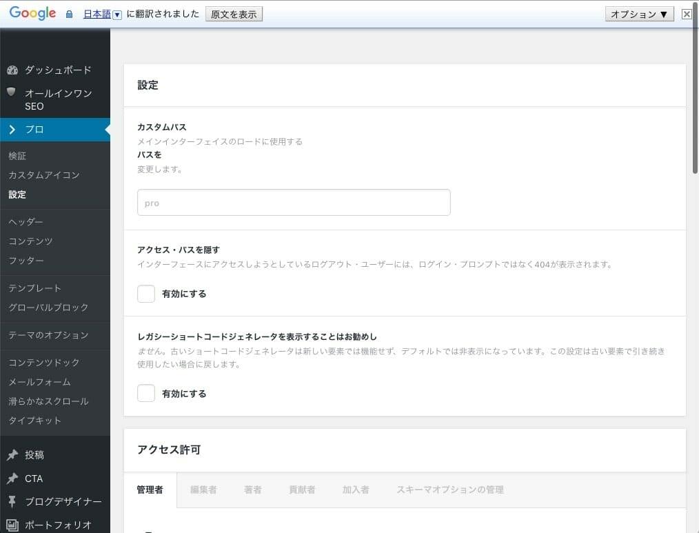 日本語化された海外のWordpressテーマ
