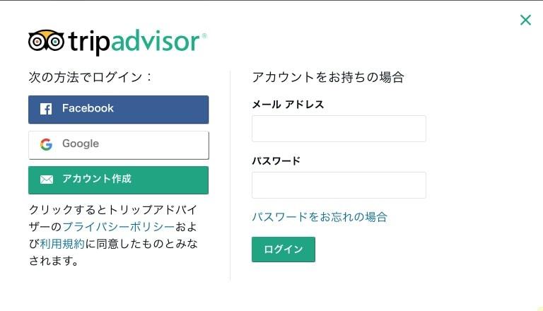 トリップアドバイザー登録画面