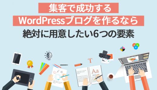 集客で成功するWordPressブログを作るなら絶対に用意したい6つの要素