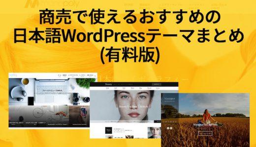 商売で使えるおすすめの日本語WordPressテーマまとめ (有料版)