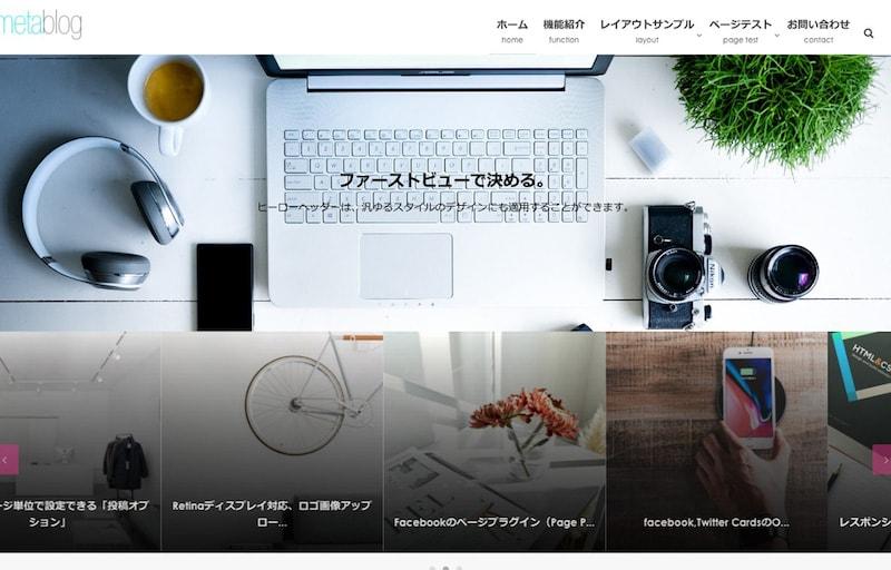 商売で使えるおすすめの日本語WordPressテーマまとめ (有料版)isotype
