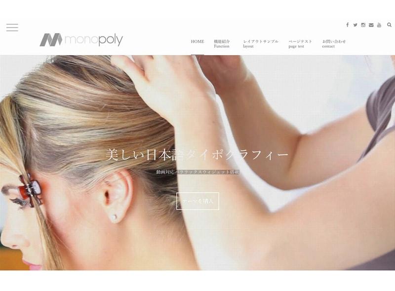 商売で使えるおすすめの日本語WordPressテーマまとめ isotype