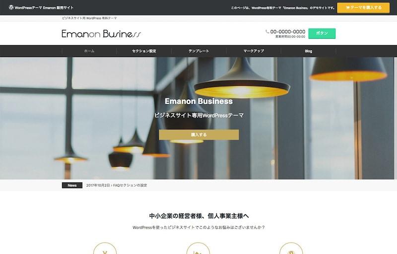 商売で使えるおすすめの日本語WordPressテーマまとめEmanon Pro