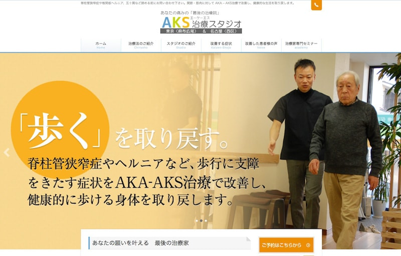 商売で使えるおすすめの日本語WordPressテーマまとめBizvektor2