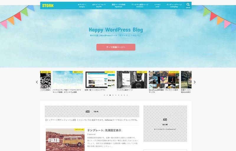 商売で使えるおすすめの日本語WordPressテーマまとめSTORK