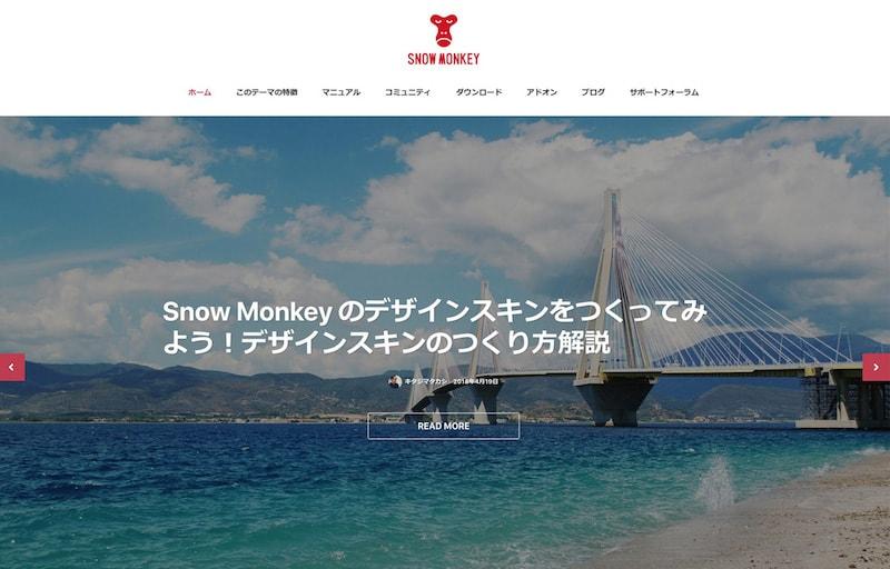 商売で使えるおすすめの日本語WordPressテーマまとめSNOW MONKEY