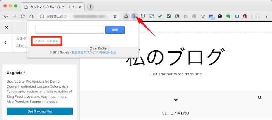 Google翻訳機能を使って日本語にしましょう