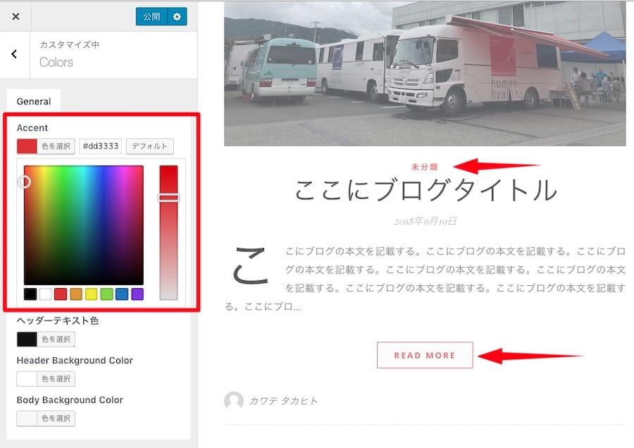 アクセントはカテゴリー名やボタンの色を変更できます
