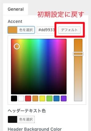 カラーを初期設定に戻したい場合には「デフォルト」ボタンを選択します