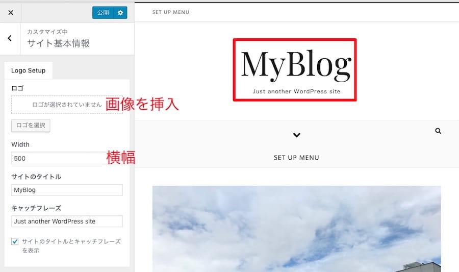 「サイトのタイトル」を画像に変更しましょう。タイトル画像を作成して「Width」でサイズを変更できます。
