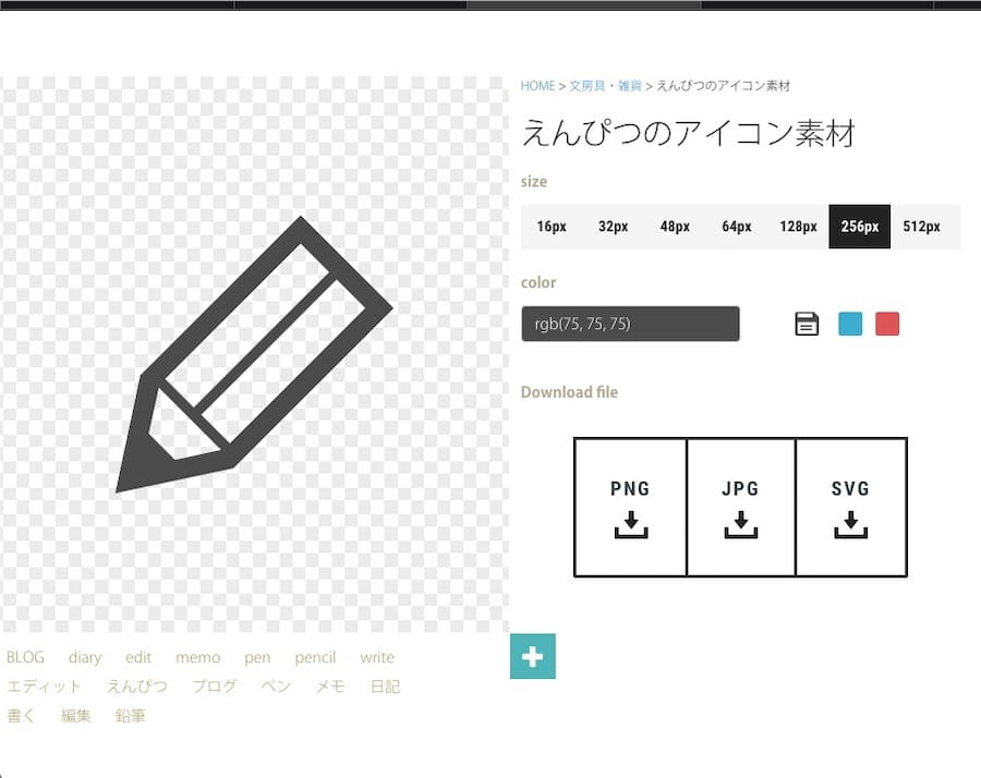 フリーアイコンをダウンロードしてシンプルなログを作ってみました。