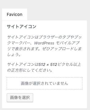 ファビコンとはブラウザの検索窓やブックマーク時に表示される小さなアイコンです。