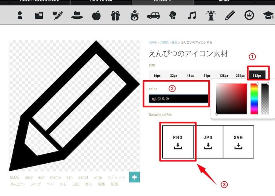 好きなカラーに変更して、PNG形式を選択し保存します。
