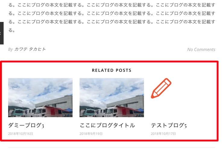 記事一覧ページの下に表示される「関連記事へのリンク」の表示・非表示を設定します