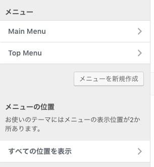 デフォルトで「Main Menu」と「Top Menu」2つのメニューが用意されています