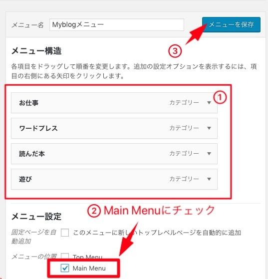 「メニューの位置」にある「Main Menu」にチェックを入れ「メニューを保存」を選択