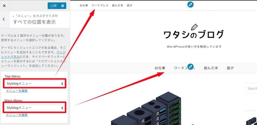 今回使用するテーマ「Savona Classic」ではTopMenuとMainMenuの2つの設置場所が用意されているのがわかります