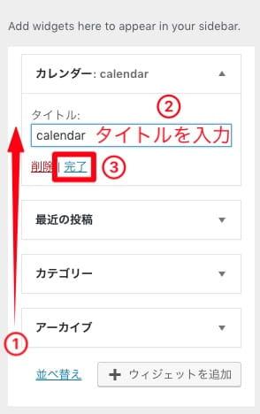 追加されたカレンダーをドラッグ&ドロップで最上部へ移動し「タイトル」に「calendar」と入力して「完了」を選択