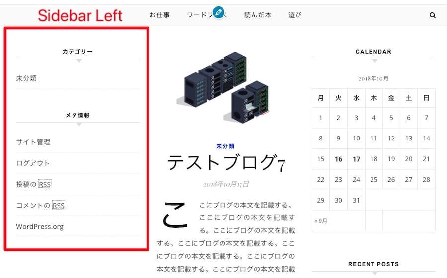 Sidebar Rightとは反対にコンテンツ左側部分にサイドバーを配置します