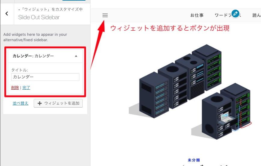 「Slide Out Sidebar」にウィジェットを設定するとMain Navigationにボタンが表示されます