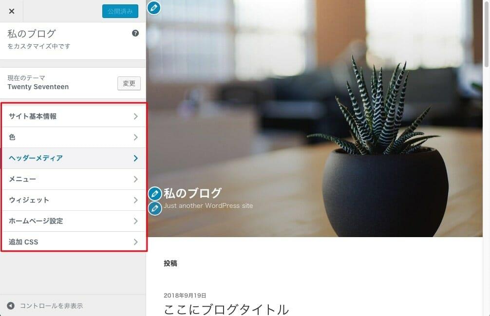 サイトの基本情報を編集できる画面です。