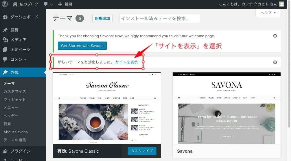 サイトを表示を選択します。