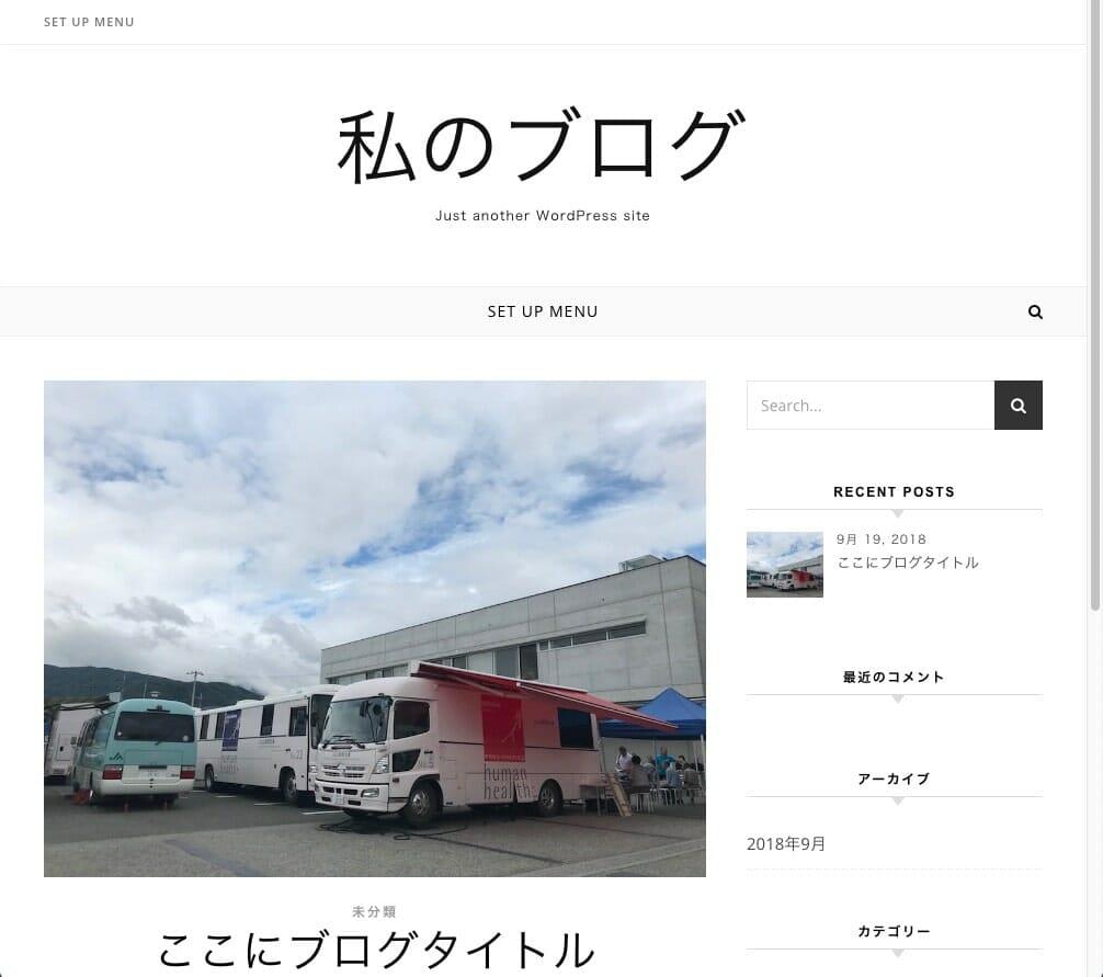 ブログのデザインを確認します。