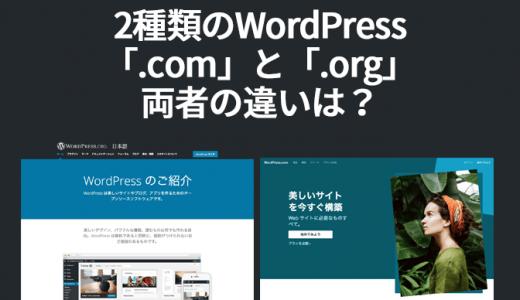 2種類のWordPress 「.com」と「.org」 両者の違いってなに?