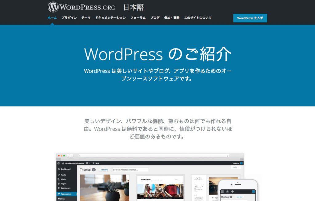 WordPress 「.com」と「.org」 両者の違い
