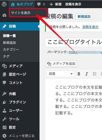 WordPressでサイトを表示する