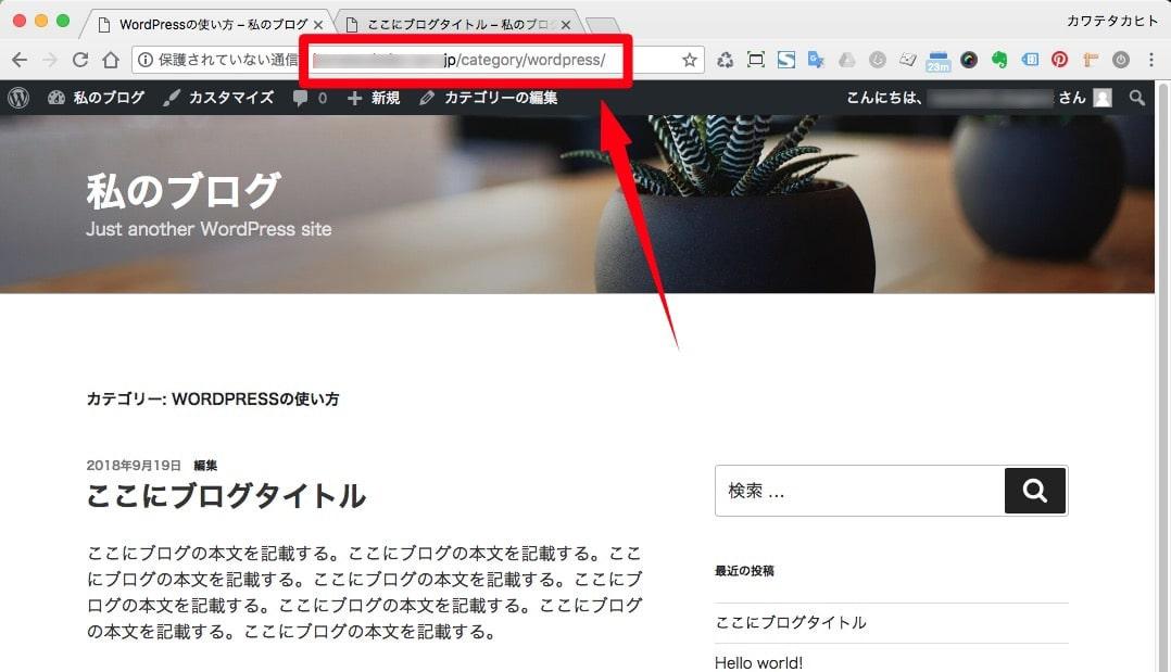 ブログのアドレスにカテゴリー名が表示された
